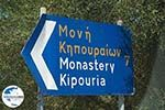 GriechenlandWeb.de Kipoureon Kloster Kefalonia - GriechenlandWeb.de photo 3 - Foto GriechenlandWeb.de